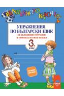 Вълшебното ключе: Упражнения по български език за 3. клас